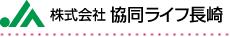 株式会社 協同ライフ長崎
